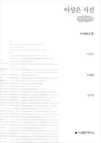 이상은 시선(李商隱詩選)(큰글씨책)