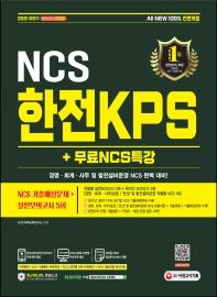 2021 하반기 All-New 한전KPS NCS 기출예상문제+실전모의고사 5회+무료NCS특강
