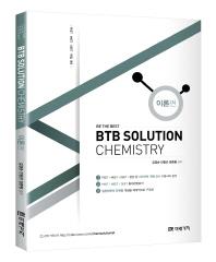 BTB Solution Chemistry: 이론편