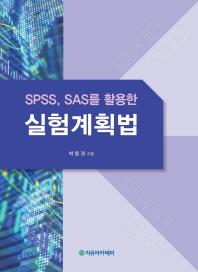 SPSS, SAS를 활용한 실험계획법