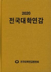 전국대학연감(2020)