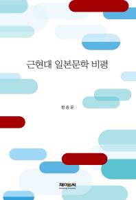 근현대 일본문학 비평
