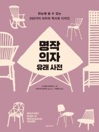 명작 의자 유래 사전