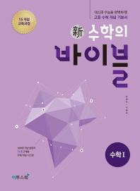 신 수학의 바이블 고등 수학1(2020)