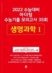 마더텅 고등 생명과학1 수능기출 모의고사 35회(2021)(2022 수능대비)