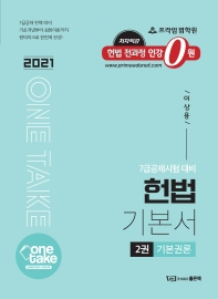 One Take 헌법 기본서. 2: 기본권론(2021)
