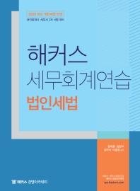 해커스 세무회계연습 법인세법(2020)