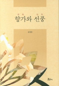 향가와 선풍