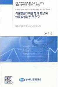 기술발달에 따른 통계 생산 및 이용 활성화 방안 연구