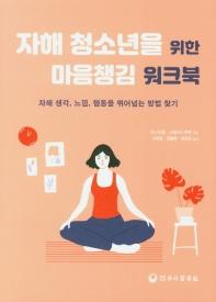 자해 청소년을 위한 마음챙김 워크북