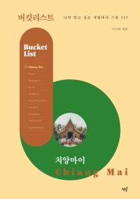 버킷리스트: 치앙마이