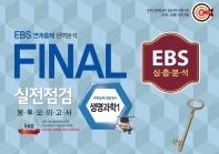 EBS 연계출제 완벽분석 Final 실전점검 봉투모의고사 생명과학1(5회분)(2021)(2022 수능대비)
