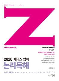 제니스영어 논리독해(2020)