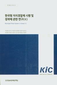 한국형 자치경찰제 시행 및 정착에 관한 연구. 2