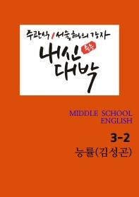 내신대박 중등 영어 3-2(능률 김성곤)(2020)