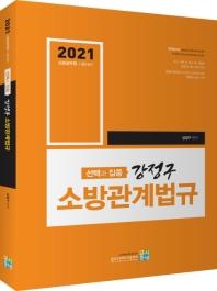 선택과 집중 강정구 소방관계법규(2021)