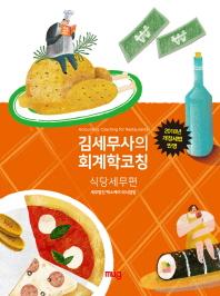 김세무사의 회계학코칭: 식당세무편(2018)