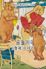 곰돌이 3형제 이야기, 레슬리 브룩 빈티지 그림책 [한글+영어 특별판] (컬러판)