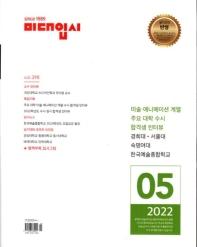 미대입시(2021년 5월호)