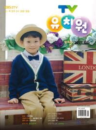 TV 유치원 콩다콩 영아용(2021년 5월호)