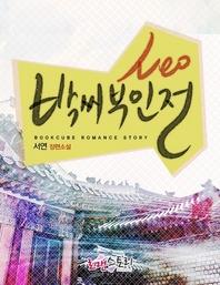[세트] Neo, 박씨부인전 (전2권/완결)