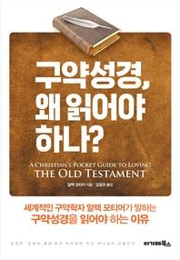 구약성경, 왜 읽어야 하나