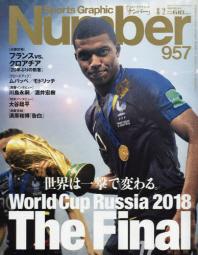 스포츠그래픽넘버 SPORTS GRAPHIC NUMBER 2018.08.02