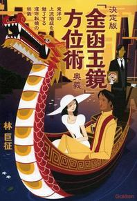 「金函玉鏡」方位術奧義 決定版 東洋の上流階級を魅了する運命轉換の秘儀