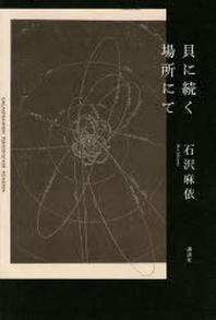 貝に續く場所にて (165회 아쿠타가와상 수상작)
