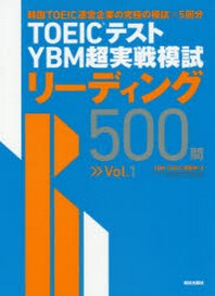 TOEICテストYBM超實戰模試リ-ディング500問 VOL.1