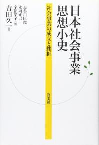 日本社會事業思想小史 社會事業の成立と挫折