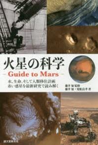 火星の科學-GUIDE TO MARS- 水,生命,そして人類移住計畵 赤い惑星を最新硏究で讀み解く