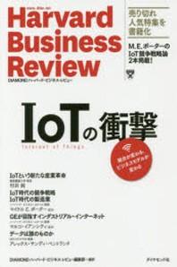 IOTの衝擊 競合が變わる,ビジネスモデルが變わる