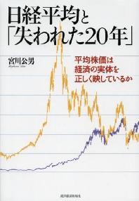 日經平均と「失われた20年」 平均株價は經濟の實體を正しく映しているか