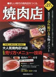 燒肉店 第27集