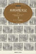 特命全權大使米歐回覽實記 現代語譯 3 THE IWAKURA EMBASSY 1871-1873 普及版