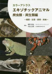 カラ-アトラスエキゾチックアニマル 種類.生態.飼育.疾病 爬蟲類.兩生類編