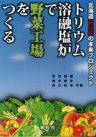 トリウム溶融鹽爐で野菜工場をつくる 北海道中川町の未來プロジェクト
