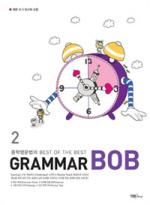 중학영문법 2 (GRAMMAR BOB)