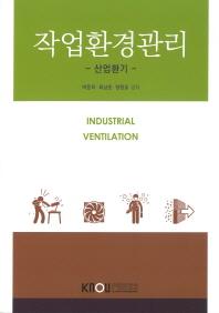 작업환경관리(2학기, 워크북포함)