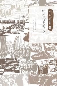 그림으로 읽는 제2차 세계대전. 11: 태평양전쟁(2)