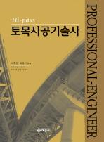 HI PASS 토목시공기술사(2010)