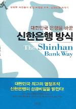 신한은행 방식