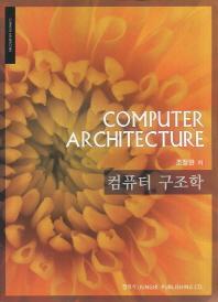 컴퓨터 구조학