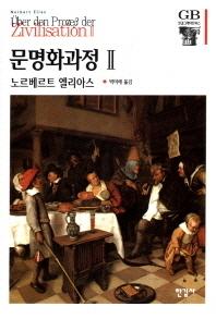 문명화과정. 2