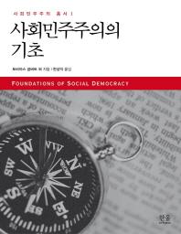 사회민주주의의 기초
