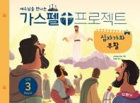 예수님을 만나는 가스펠 프로젝트 신약. 3: 십자가와 부활(영유아부)