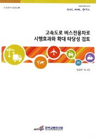 고속도로 버스전용차로 시행효과와 확대 타당성 검토
