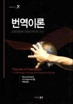 번역이론: 드라이든에서 데리다까지의 논선