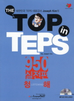 The Top in TEPS 950 실전편: 청해